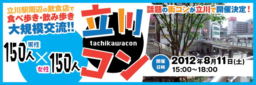 tachikawacon_top