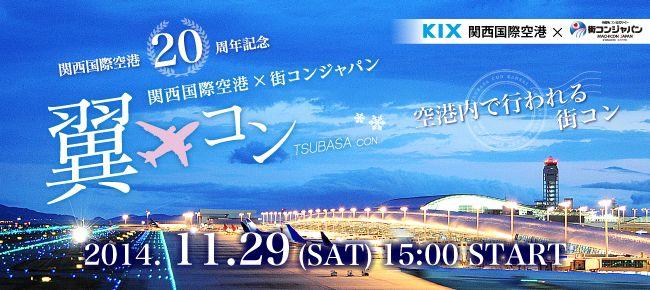20141129翼コン_6(採用)