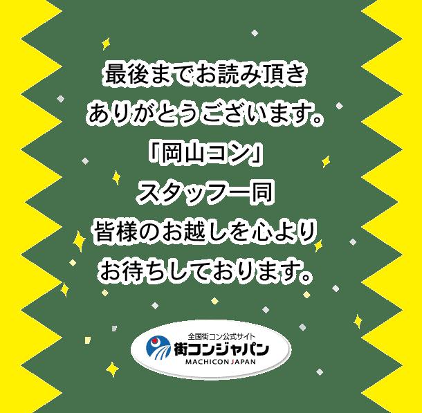 okayamacon_footer