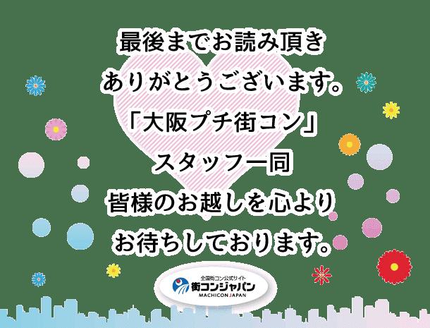 oosakapuchi_footer