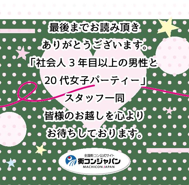syakaijin_footer