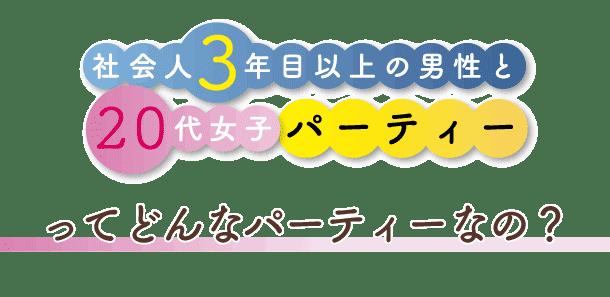 syakaijin_what