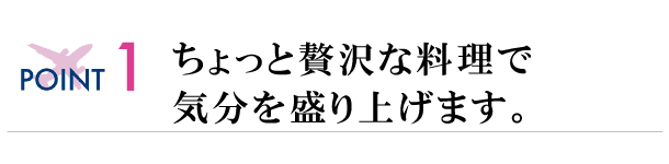 tsubasa_point-1-2