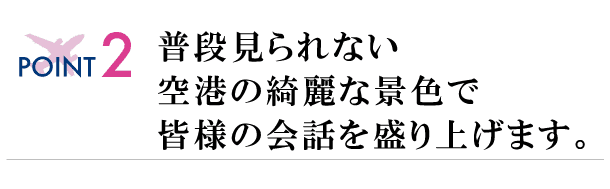 tsubasa_point-2-2
