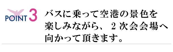 tsubasa_point-3-3