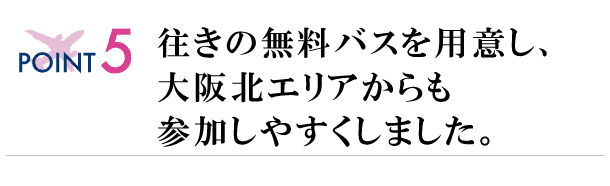 tsubasa_point-5-2