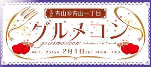 20150201青山22