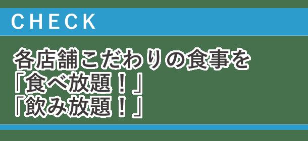 kyusyu_2_check5