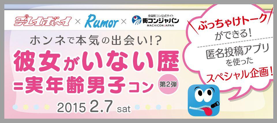 0207kanojyoinai_banner