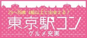 東京駅_東京駅コン_20150201_2