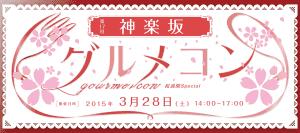 20150328kagurazaka