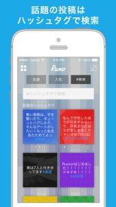 Rumor_⑤