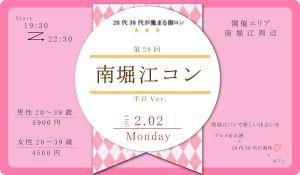 20150202_honmachi_banner_heijitsu (1)