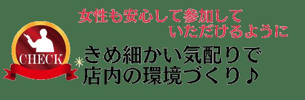 hanano_4_check3