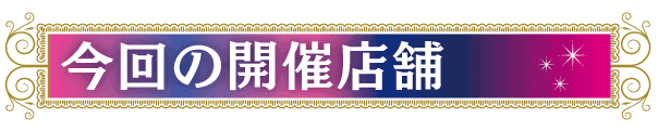 hanano_4_konkai