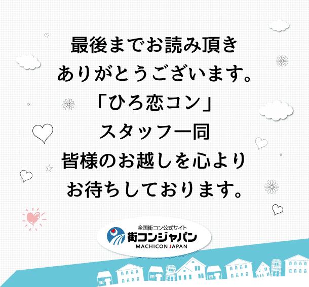 hirokoi3_footer