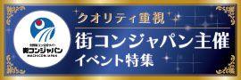 街コンジャパン主催街コン&パーティー