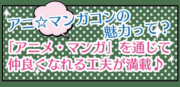 animannga_miryoku