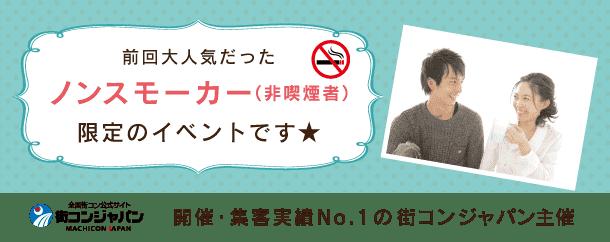 nonsmoke_main