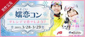 0328tsumagoi_banner2