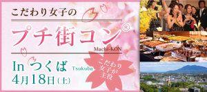 150418_tsukuba