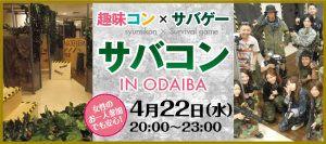 150422_odaiba