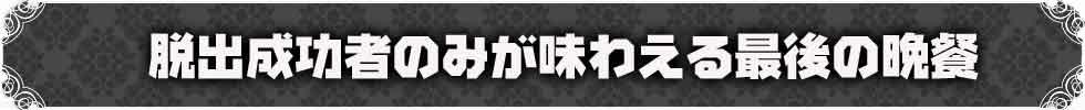 監獄最後の晩餐会_01