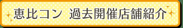 恵比コン_過去開催店舗紹介