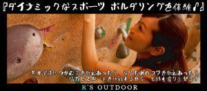 bouldering_tokyo_bn