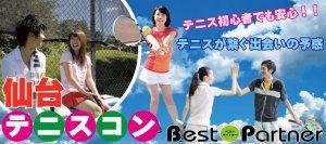 仙台テニスコンバナー