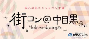 nagkameguro_new