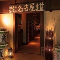 nagoyamiti1