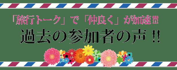 tabisuki_3_kakono