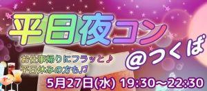 5月27日(水)平日夜コン@つくば