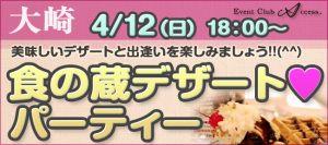 大崎0412_食の蔵デザート