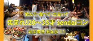machikonjp-sendai650x290