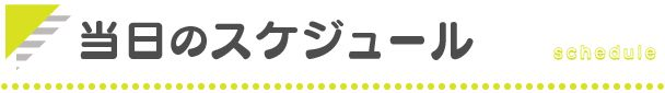 nakame_schedule