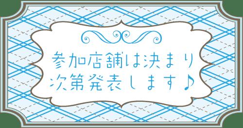 """""""仮店舗"""""""