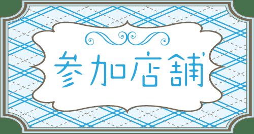 天王寺の店舗情報