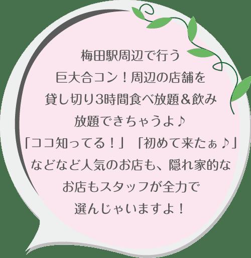 平日梅田の魅力3
