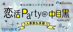 バナー 中目黒パーティー