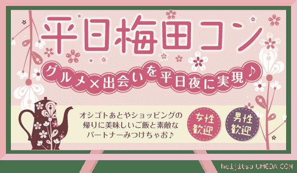 平日梅田コンtopイメージ