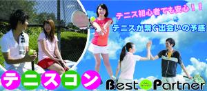 テニスコンバナー