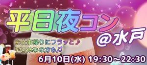 6月10日(水)平日夜コン@水戸