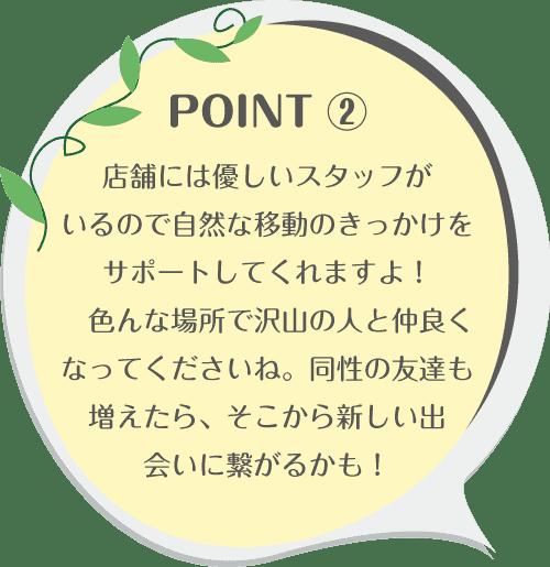 平日梅田の魅力2