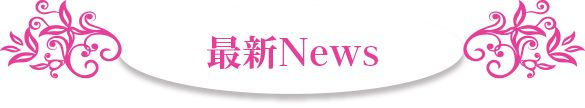 news.pink