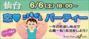 仙台0606_恋衣替え