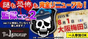ジャパン用監獄バナーver2_2015-8-1梅田