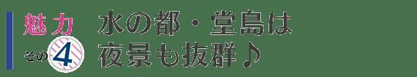 doujima_p_miryoku4