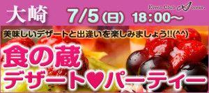 大崎0705_食の蔵デザート